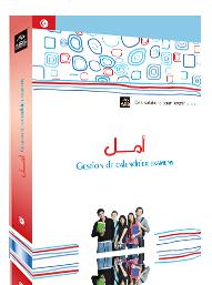 logiciel gestion calendrier d'examens Tunisie
