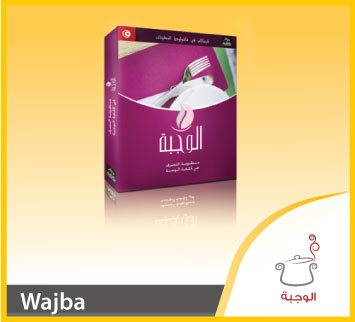 solution-wajba-abs